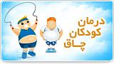 درمان کودکان چاق