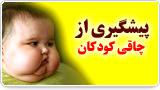 پیشگیری از چاقی کودکان
