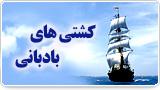 کشتی های بادبانی