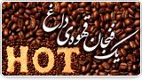 یک فنجان قهوه ی داغ