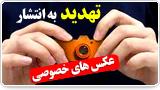 تهدید به انتشار عکس های خصوصی