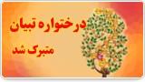 درختواره تبیان متبرک شد