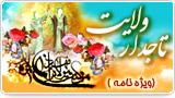 تاجدار ولایت (ویژه نامه عید غدیر)