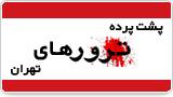 پشت پرده ترورهای تهران