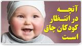 آنچه در انتظار کودکان چاق است