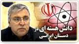 دانش هسته ای در دستان ایرانی