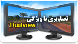 تصاویری با ویژگی  Dualview