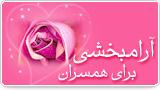 آرامبخشی برای همسران