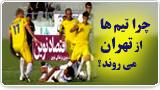 چرا تیم ها از تهران می روند؟