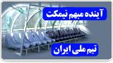آینده مبهم نیمکت تیم ملی ایران
