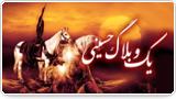یک وبلاگ حسینی