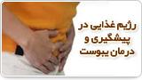 رژیم غذایی در پیشگیری و درمان یبوست