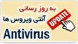 به روز رسانی آنتی ویروس ها