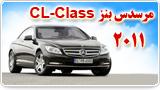 مرسدس بنز CL-Class  2011