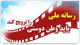 رسانه ملی باید وطن دوستی را ترویج کند