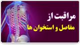 مراقبت از مفاصل  و استخوان ها