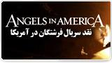 نقد سریال فرشتگان در آمریکا