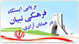 برپایی ایستگاه فرهنگی تبیان در خیابان آزادی