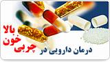 درمان دارویی در چربی خون