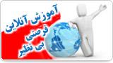 آموزش آنلاین فرصتی بی نظیر