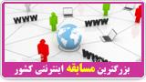 بزرگترین مسابقه اینترنتی