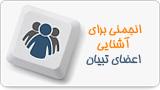 انجمن آشنای اعضای تبیان