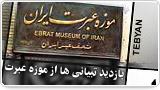 بازدید از موزه عبرت