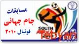 مسابقات جام جهانی فوتبال 2010