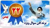 برندگان سوال ویژه 22 بهمن