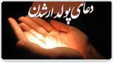 دعای پولدار شدن