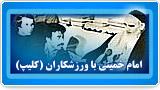 امام خمینی با ورزشکاران (کلیپ)