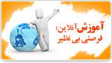 آموزش آنلاین؛ فرصتی بی نظیر