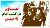 تصاویر بازگشت امام به میهن