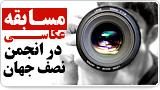 مسابقه عکاسی در انجمن نصف جهان