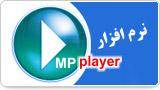 نرم افزار MP Player