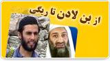 از بن لادن تا ریگی