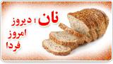 نان، دیروز، امروز ، فردا