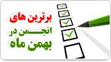 برترین های انجمن در بهمن ماه