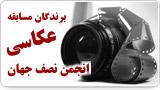 برندگان مسابقه انجمن عکاسی