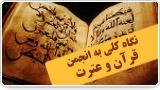 نگاهی به انجمن قرآن و عترت
