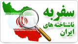 سفر به ناشناخته های ایران