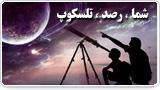 شما، رصد، تلسکوپ