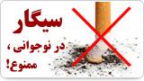 سیگار در نوجوانی ممنوع