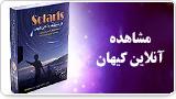 مشاهده آنلاین کیهان