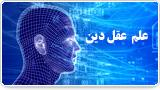 علم، عقل، دین