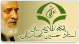 پایگاه اطلاع رسانی استاد حسین انصاریان