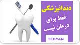 دندانپزشکی فقط برای درمان نیست