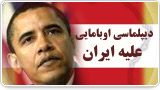 دیپلماسی اوبامایی علیه ایران
