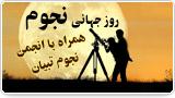 روز جهانی نجوم همراه با انجمن نجوم تبیان