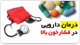 درمان دارویی در فشار خون بالا